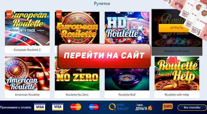 Как можно выиграть много в игровом автомате русская рулетка