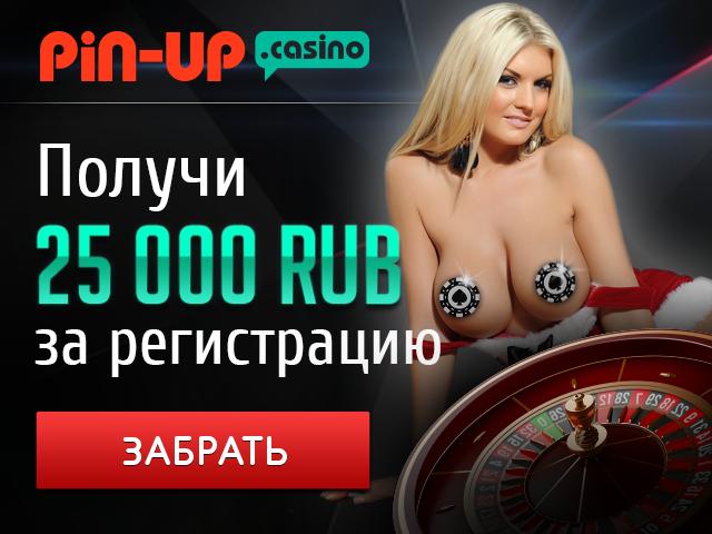 Пин ап онлайн казино букмекерская контора