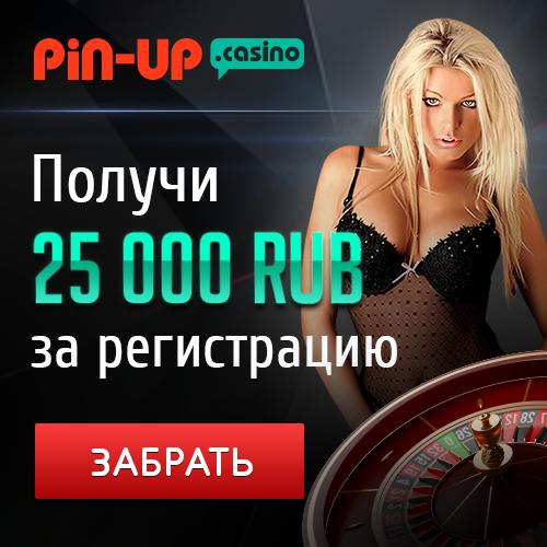 Пин ап казино демо игры