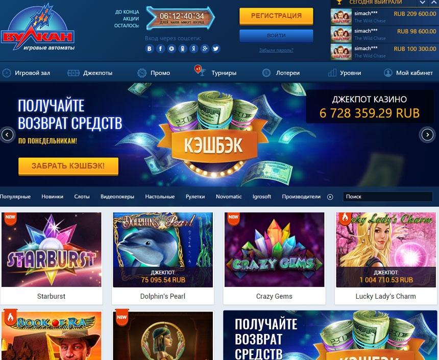 Вулкан казино клаб онлайн игровые аппараты вулкан играть бесплатно и без регистрации 777