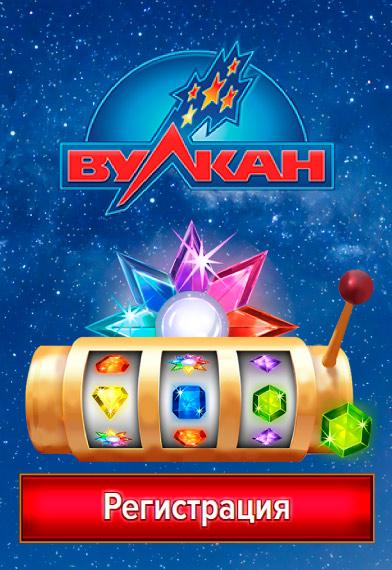 Скачать игры бесплатно и без регистрации казино вулкан казино вулкан и выигрыш