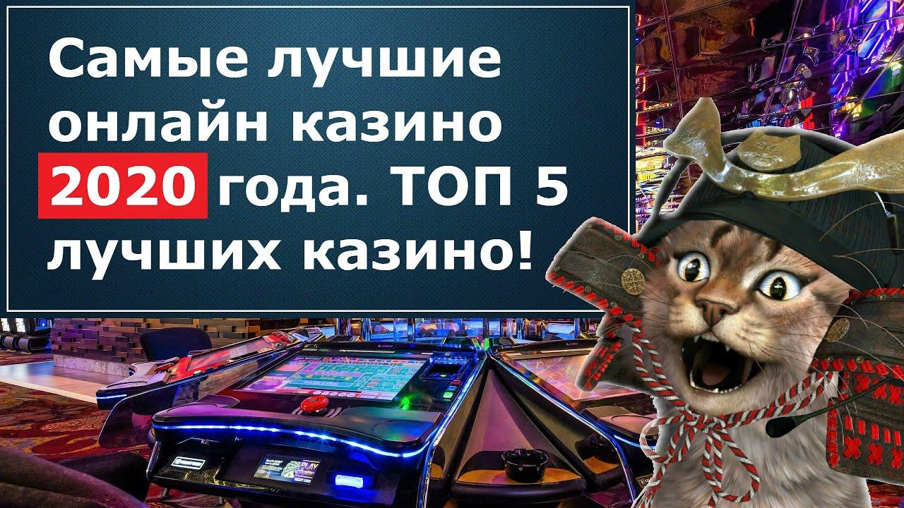 Интернет казино с виртуальным сч том