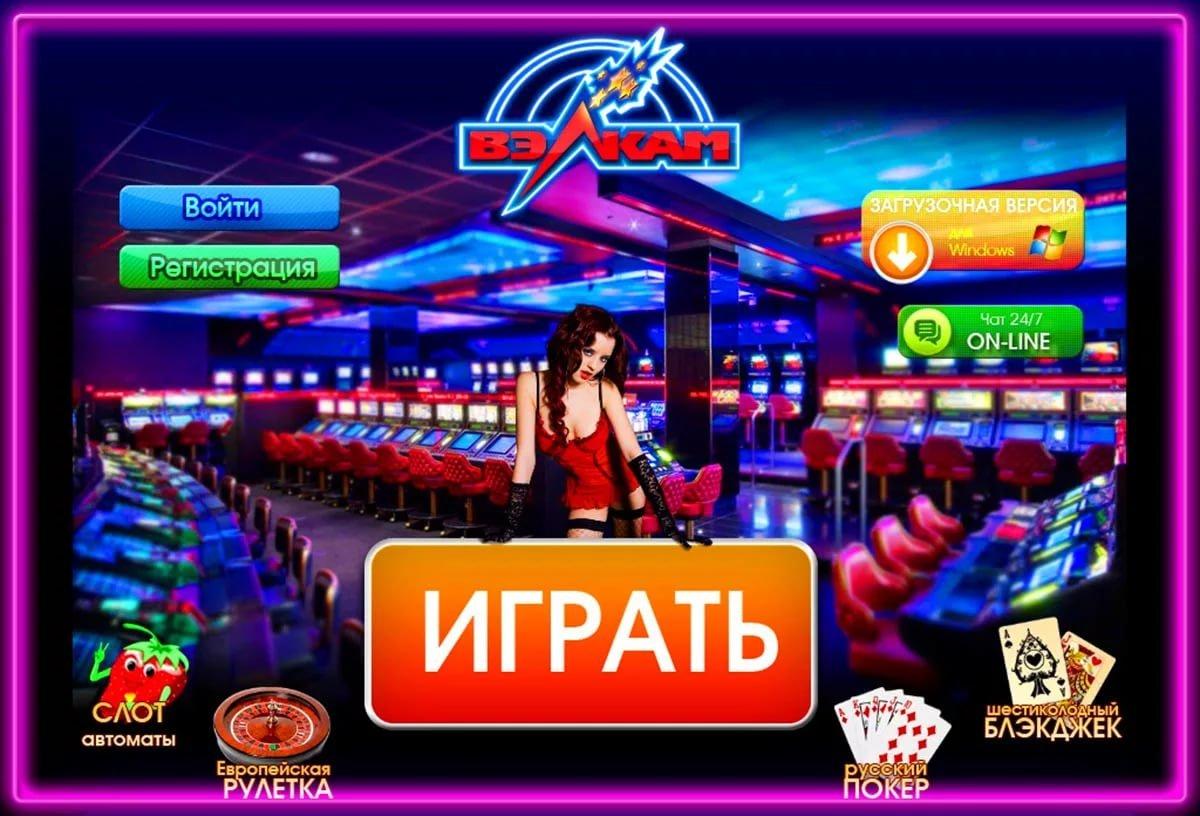 Играть в игровые автоматы вулкан на реальные деньги в рб игровые автоматы с необычным дизайном играть